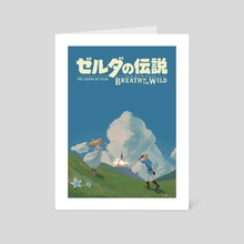 Breath of the Wild - Art Card by bigskycastle