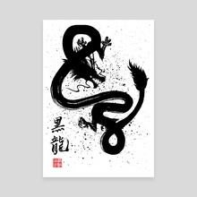 Kokuryuu (The Black Dragon) - Canvas by Sumimaru
