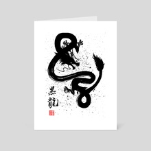 Kokuryuu (The Black Dragon) - Art Card by Sumimaru